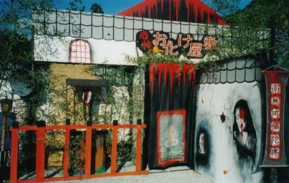 お化け屋敷 恐怖のスリラー館