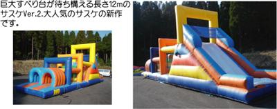 サスケチャレンジ完全制覇Ver.2