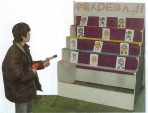 宇宙人DEポン!!(ピンポンガン)