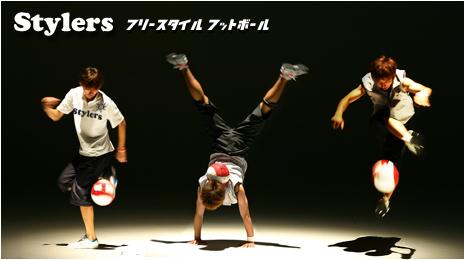stylers1